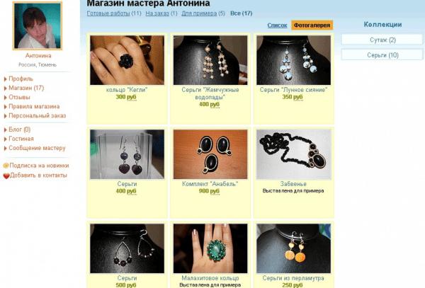 Где продавать рукоделие в рунете?