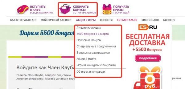 много.ру халявные бонусы